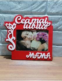 Ramă foto personalizată - Cea mai iubită mamă